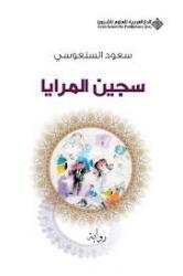 تحميل رواية سجين المرايا - سعود السنعوسي PDF