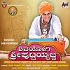 Shivayogi Shri Puttaiyajja (2014) Kannada Mp3 Songs Download