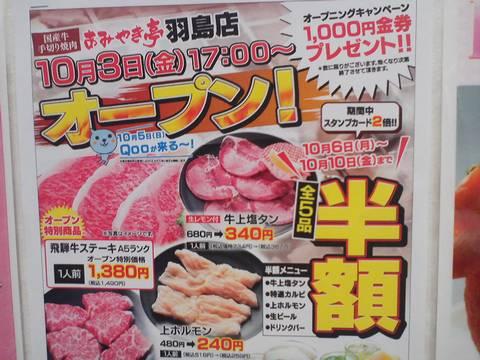 オープニングキャンペーンちらし あみやき亭羽島店