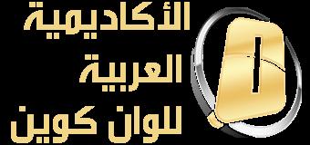 الأكاديمية العربية للوان كوين