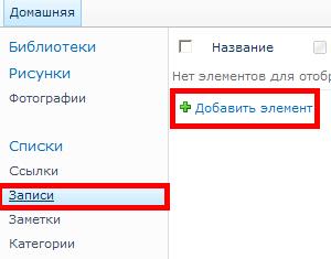 Корпоративный портал на базе SharePoint