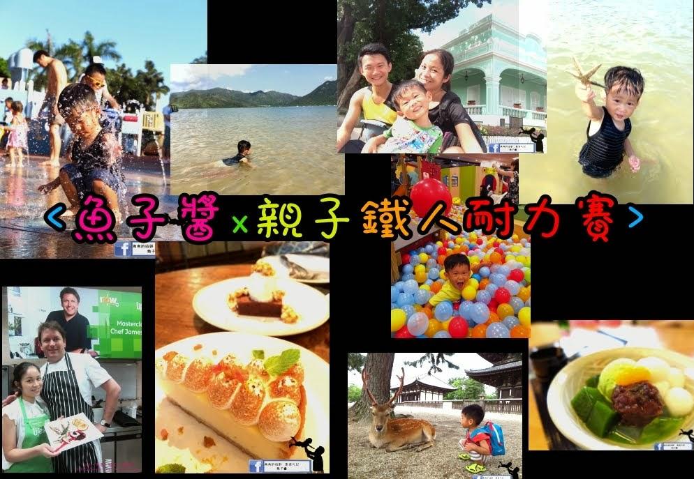 魚子醬 - 鐵人家族親子遊 │ 親子。飲食。旅遊博客