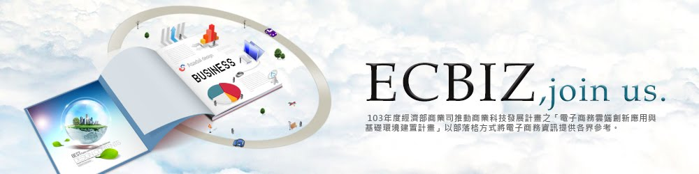 EC Biz Blog