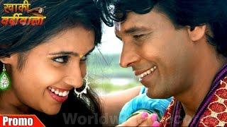 Bhojpuri Movie Khakhi Vardiwala Trailer video youtube Feat Actor actress Viraaj Bhatt, Madhuri Mishra, Manoj Tiger, Sanjay Pandey first look poster, movie wallpaper