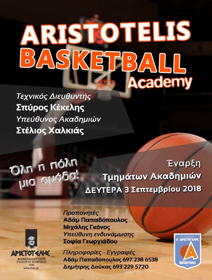Έναρξη εγγραφών για τις ακαδημίες καλαθοσφαίρισης του Αριστοτέλη Φλώρινας