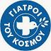 Γιατροί του κόσμου: Πρόγραμμα ιατρικού ελέγχου στην Σκύρο