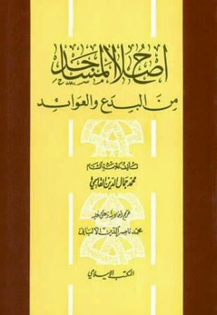 كتاب إصلاح المساجد البدع والعوائد