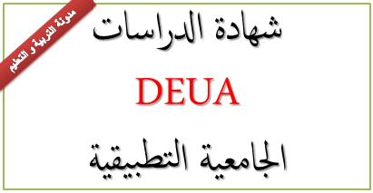 شهادة الدراسات الجامعية التطبيقية DEUA