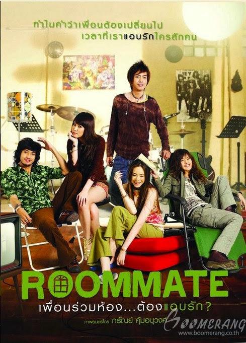 Roommate เพื่อนร่วมห้อง ต้องแอบรัก