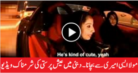 Girl Do A Job In Dubai And Take Interview Of Girl