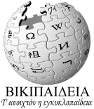 Η Βικιπαίδεια σα Ποντιακά