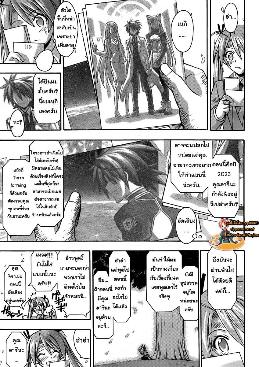 อ่านการ์ตูน Mahou Sensei Negima คาบเรียนที่ 352 ความทรงจำร้อยปี ภาพที่ 12