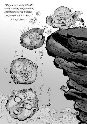 πράξη εθνικής προδοσίας
