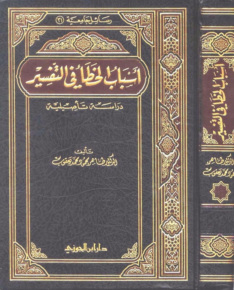 أسباب الخطأ في التفسير: دراسة تأصيلية - طاهر يعقوب pdf