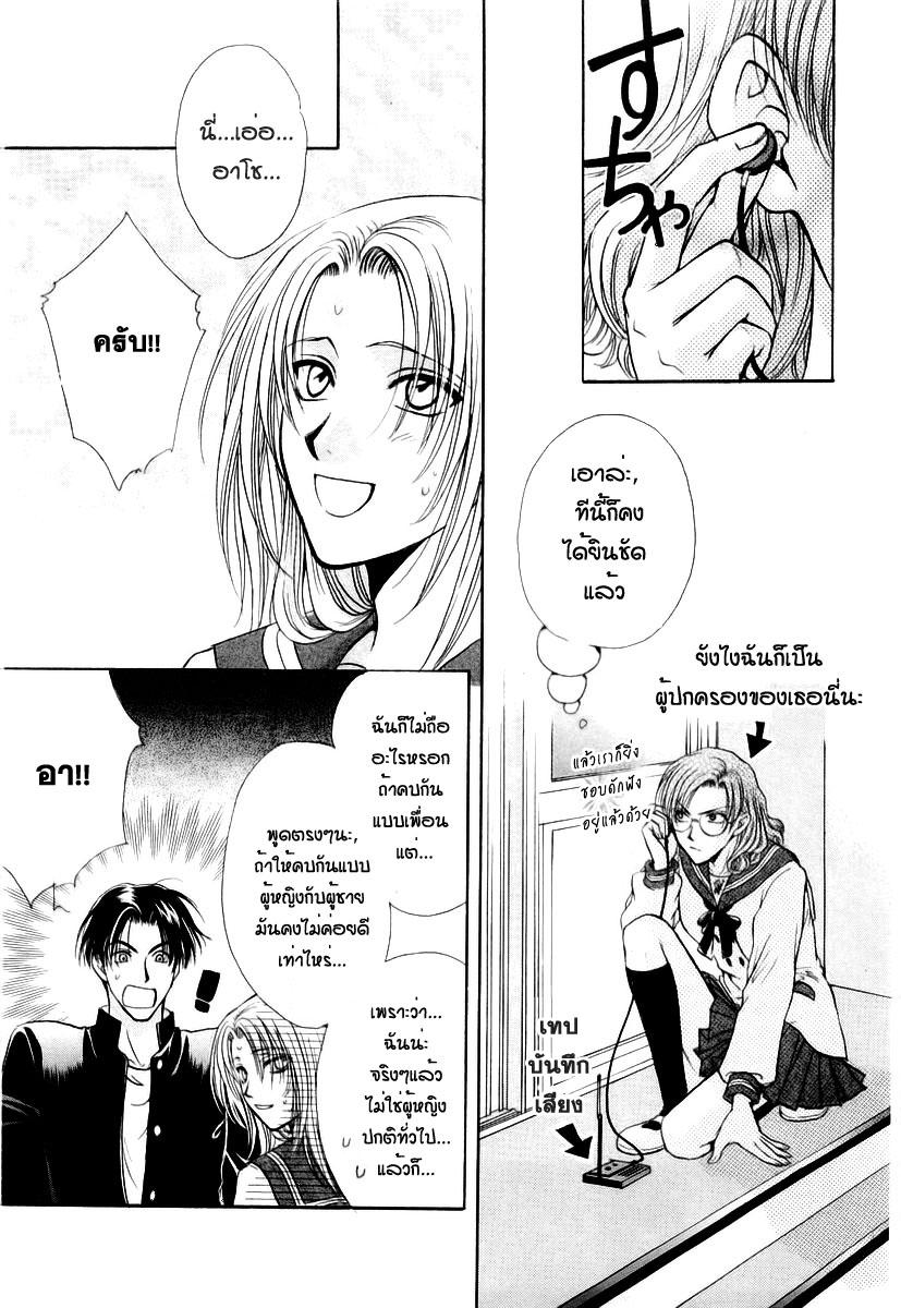 อ่านการ์ตูน Kakumei no Hi 8 ภาพที่ 23