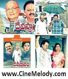 Devasthanam Telugu Mp3 Songs Free  Download -2012