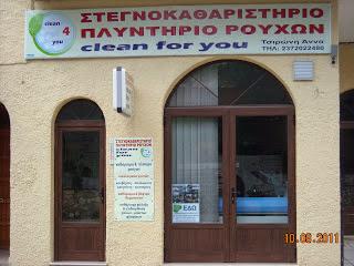 Στεγνοκαθαριστηριο - Πλυντηριο ρουχων