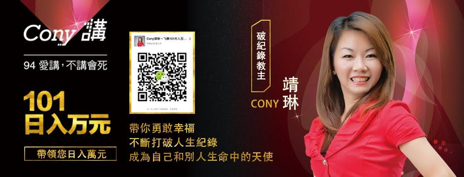 破紀錄教主Cony講 台灣分享第一人 Conyの甦醒心池 (破紀錄教主) 美極客Magic Life 自媒體部落格人脈女王