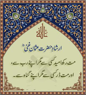 HAZRAT USMAN GHANI Islamic Quotes and greetings