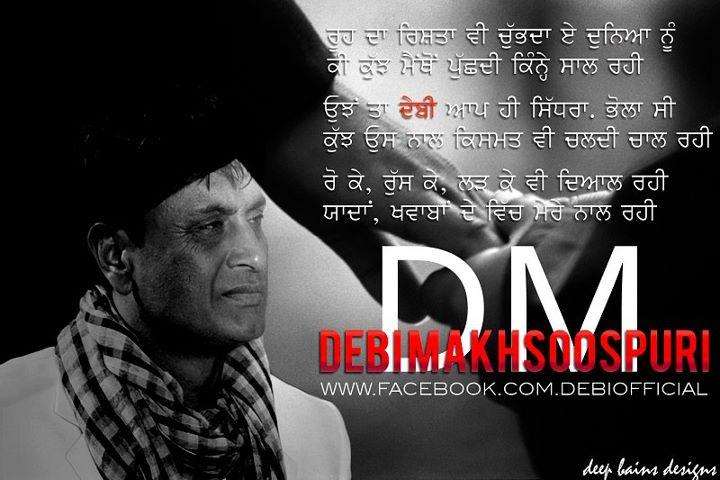 Latest Punjabi Song, Challa, Deep Jandu & Debi Makhsoospuri