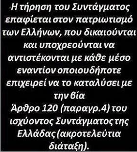 αρθρο 120 παράγραφος 4