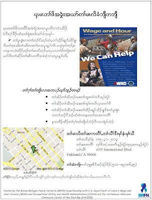 Oakland Burmese Workers Workshop – 31st May 2013