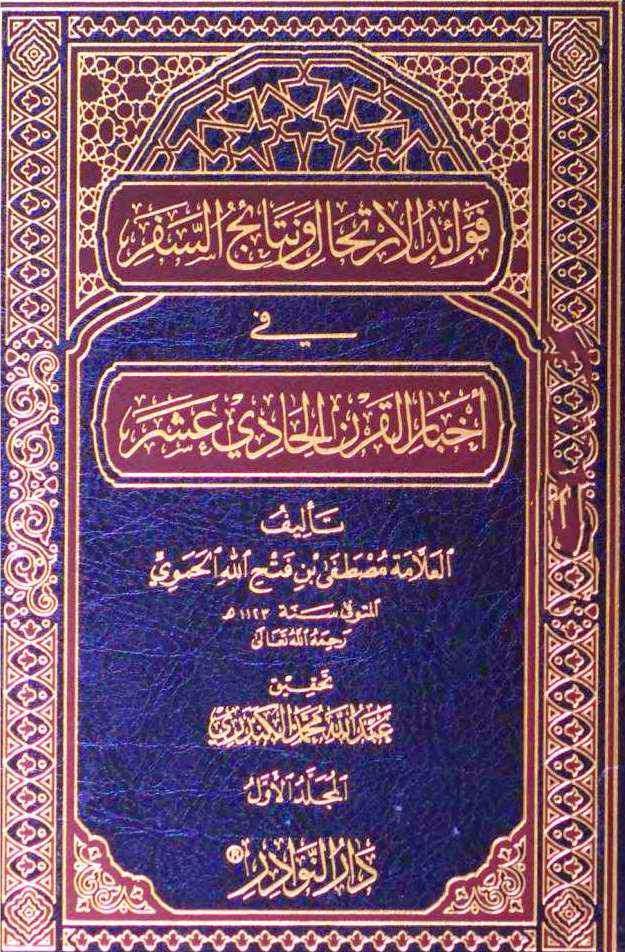 فوائد الارتحال ونتائج السفر في أخبار القرن الحادي عشر لـ مصطفى بن فتح الله الحموي