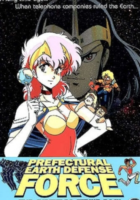 Prefectural Earth Defense Force