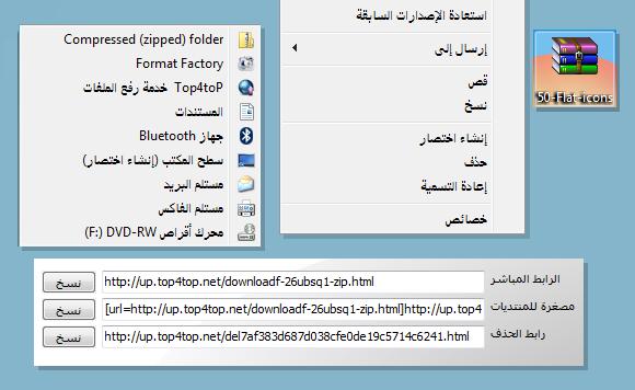 احصل على رابط ملفاتك من سطح المكتب بإستخدام هذا البرنامج