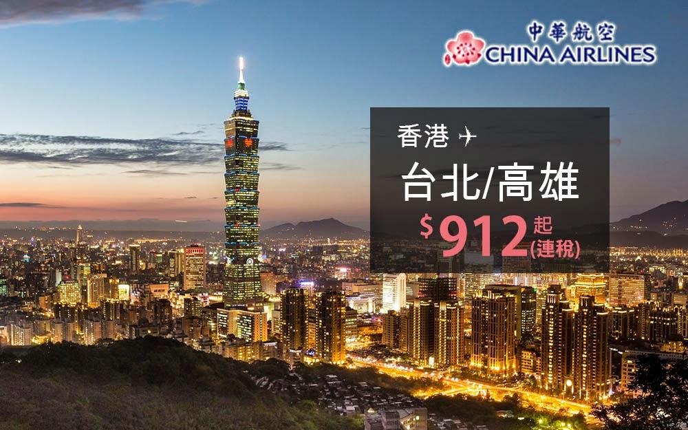 中華航空 China Airlines【還擊價】香港飛台北/高雄 $631(連稅$912),6月前出發。