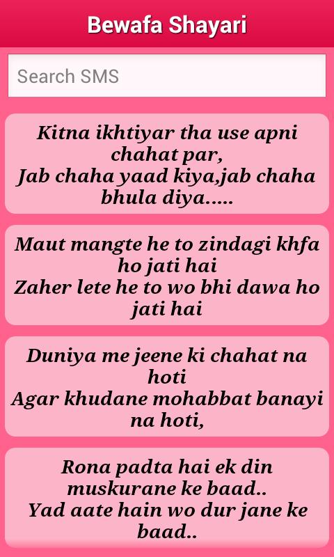Urdu Poetry - TRR Tech