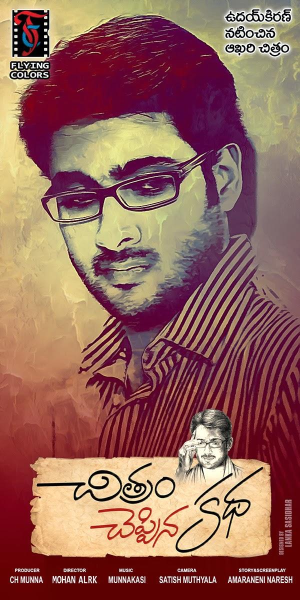 Chitram Cheppina Katha Movie wallpapers-HQ-Photo-7