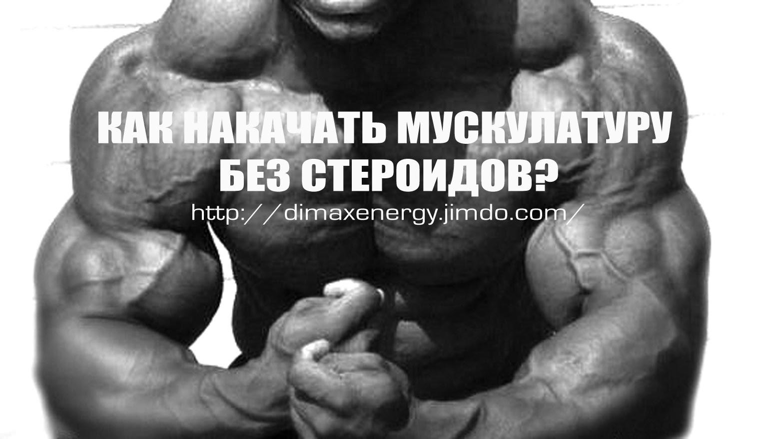 как накачать мускулатуру без стероидов!