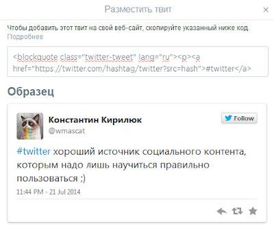HTML-код для размещения твита из Twitter на сайт