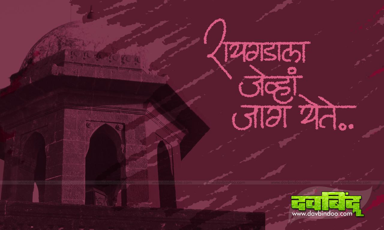 Marathi Wallpaper For Mobile | Auto Design Tech
