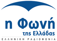 Η ιεραποστολική μας προσπάθεια στη Φωνή της Ελλάδας
