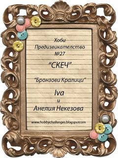 """Предизвикателство 27-""""Скеч"""""""
