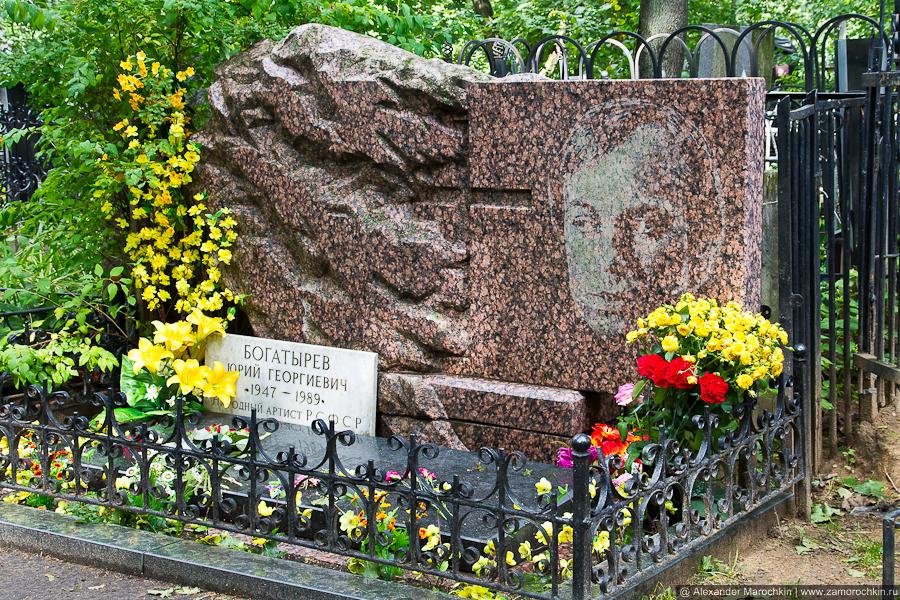 Могила Юрия Богатырёва на Ваганьковском кладбище