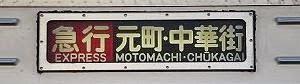 東急東横線 急行 元町・中華街行き 9000系側面