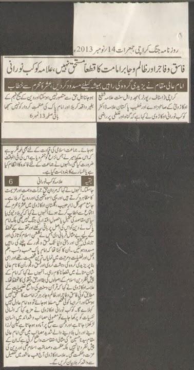Roznaamah/Daily JANG  Karachi allama kaukab noorani okarvi