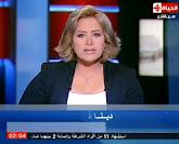 -- برنامج الحياة الآن مع دينا فاروق حلقة يوم الثلاثاء 2-9-2014