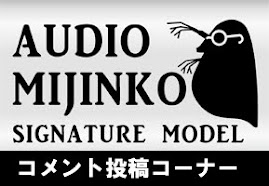 AUDIO MIJINKO SIGNETURE MODELコメントコーナー