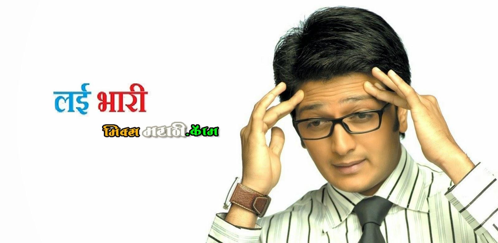 vipmarathi dj song mp3 download