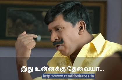 Vadivelu Reactions For Fb Comments | Holidays OO Vadivelu Angry Reaction