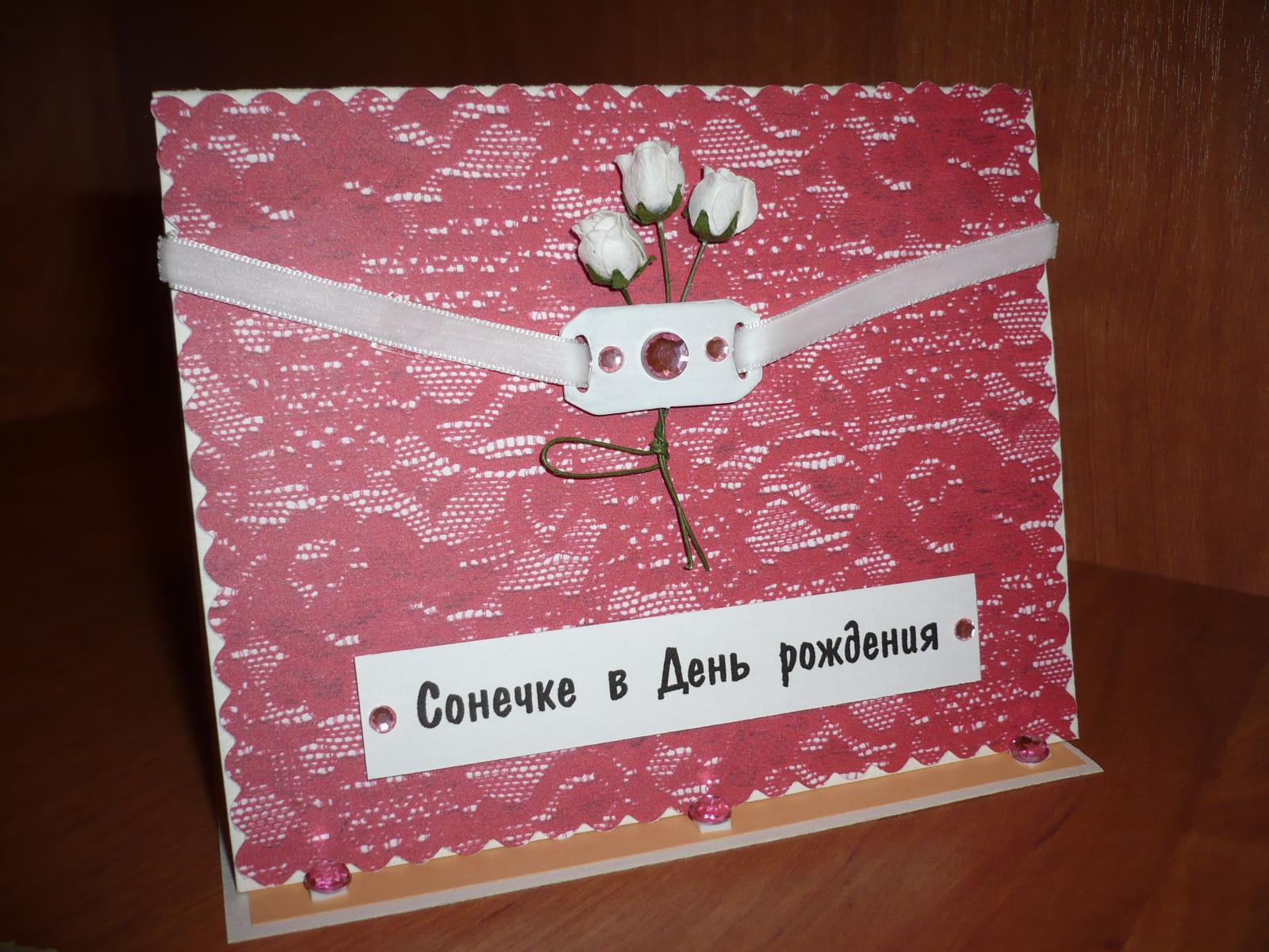 С днем рождения санечка открытки с