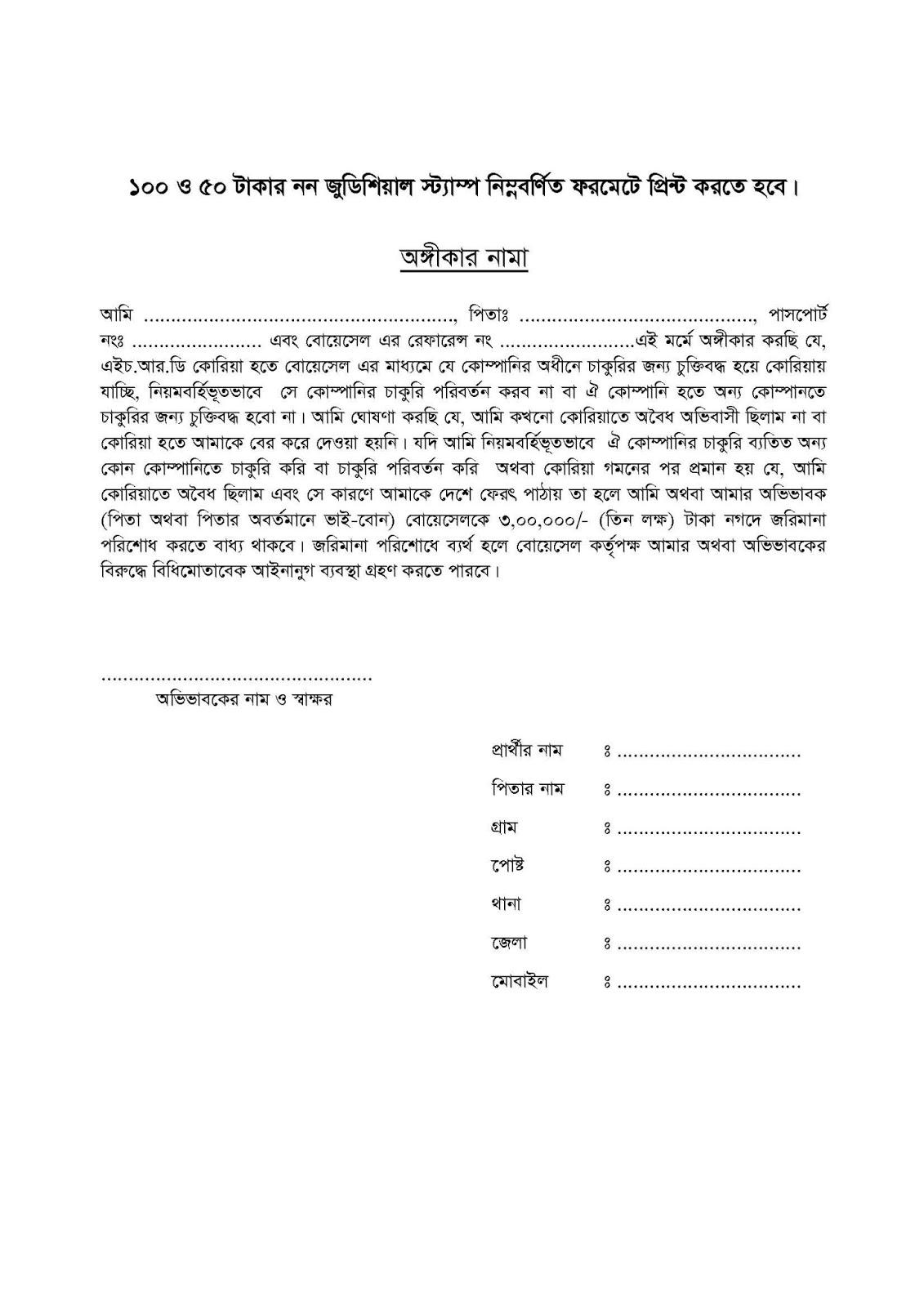 form visa application form e 9 e10 h 2 visa certificate e 9 e10 h 2 ...