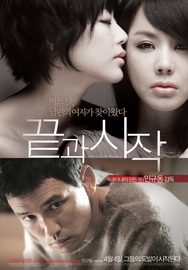 韓國同性電影《結束與開始》介紹(黃政民,嚴正花,金孝珍) 1