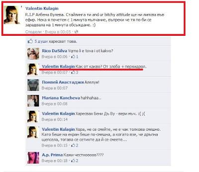 Албена Вулева беше погребана във Facebook