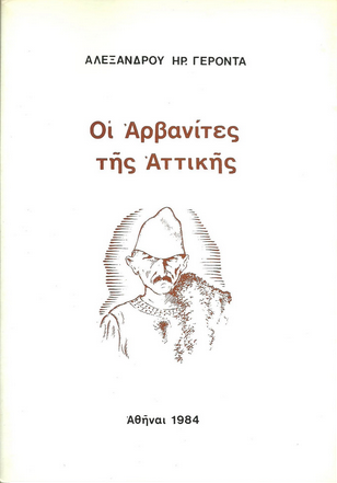 Οί Αρβανίτες της Αττικής