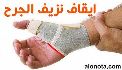ايقاف نزيف الجرح